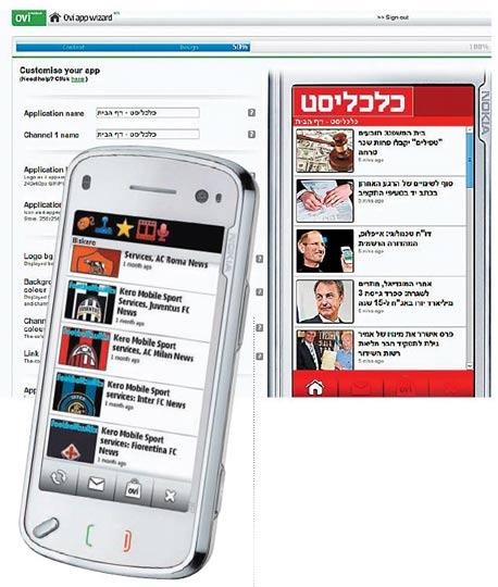 OviAppWizard. יוצר אפליקציות פשוט לנוקיה
