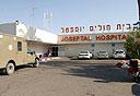 בית החולים יוספטל באילת, צילום: ג'ו קוט