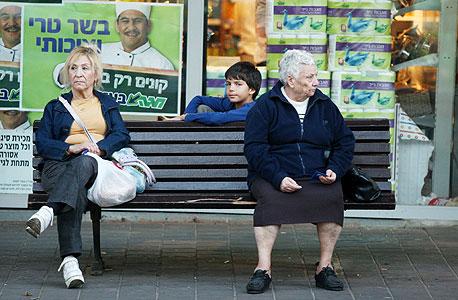 קשישים בגבעתיים
