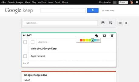 גוגל keep שמירת תוכן