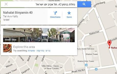 גוגל Maps