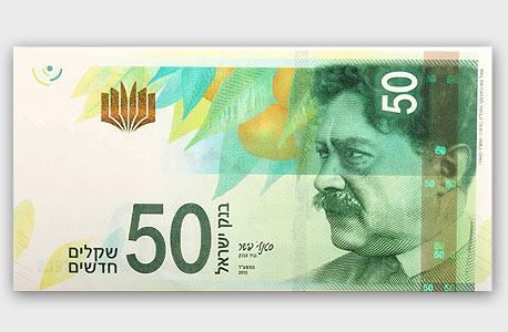 Resultado de imagem para 50 shekels