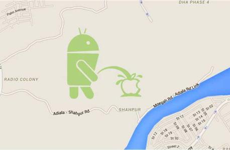 גוגל אנדרואיד אפל מפה משתין , צילום: google maps