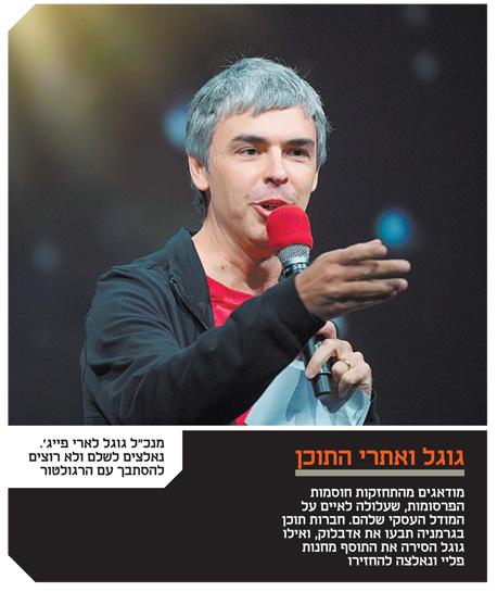 אינפו מי נגד מי גוגל ואתרי התוכן, צילום: בלומברג