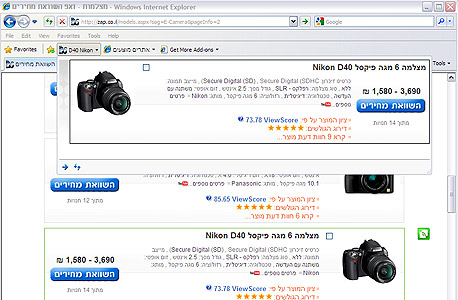 WebSlice מהאתר זאפ, טווחי מחירים ומידע נוסף