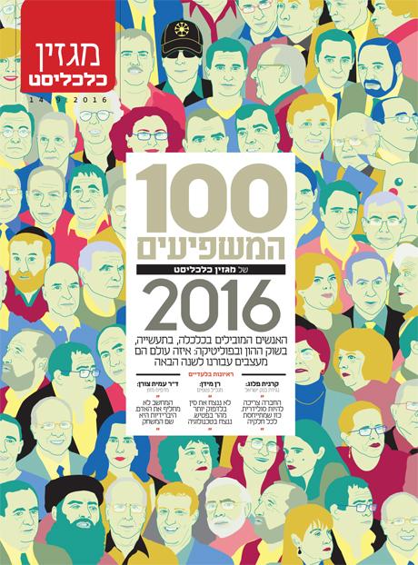 שער מגזין 100 המשפיעים 2016