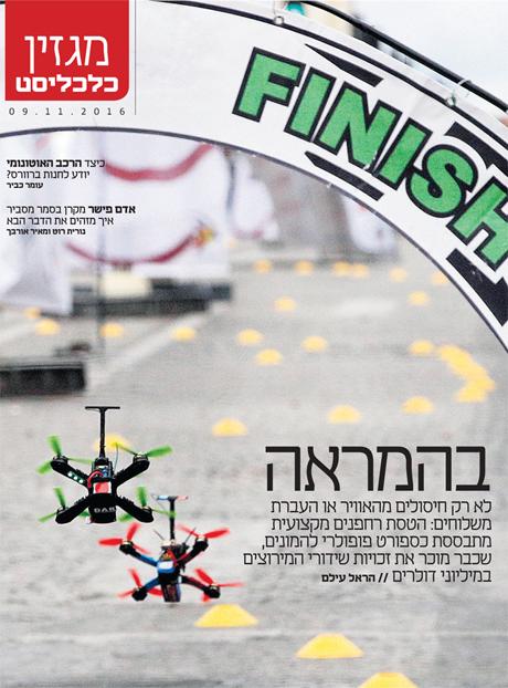 שער מגזין טכנולוגי 9.11.16