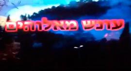 השתלטות עוינת על שידורי ערוץ 2 ערוץ 10 עונש מאלוהים