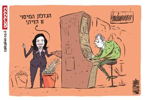 קריקטורה 1.12.16, איור: יונתן וקסמן