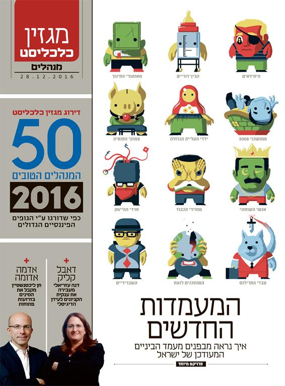 שער מגזין מנהלים 28.12.16