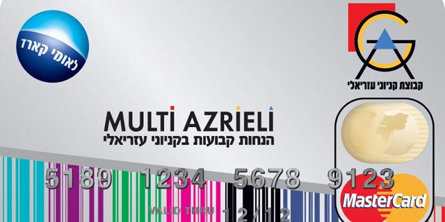 כרטיס מולטי עזריאלי לאומי קארד מולטי
