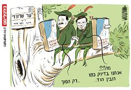 קריקטורה 19.1.17, איור: יונתן וקסמן