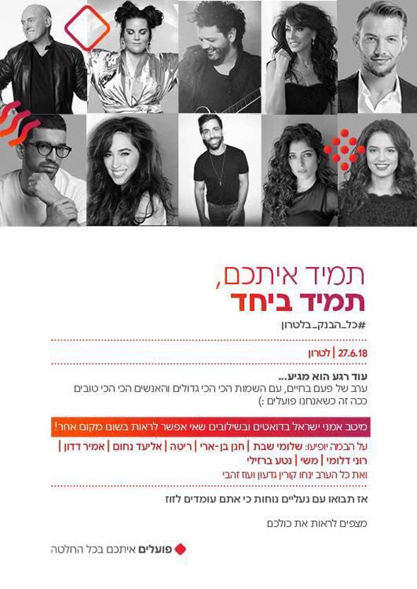 הכרזה של האירוע