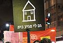 ירושלים: תוכנית ראשונה עם הקצאה לדיור מוזל