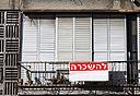שוב ראשונים מהסוף: ישראל מובילה את דירוג ה־oecd בהיעדר פיקוח על שכר דירה