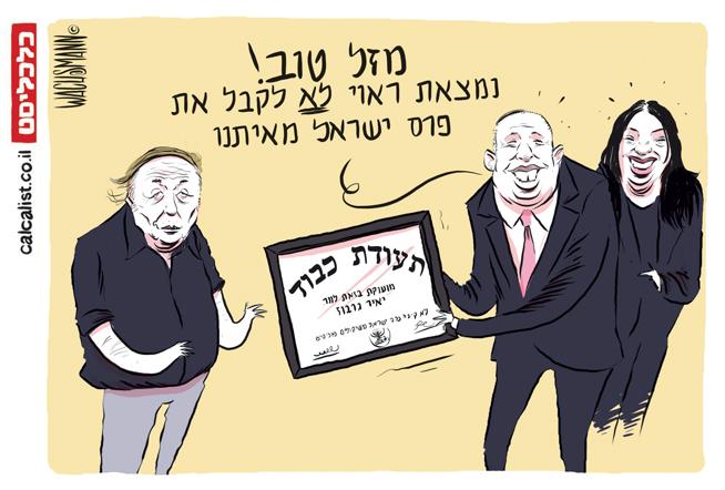 קריקטורה 23.3.17, איור: יונתן וקסמן