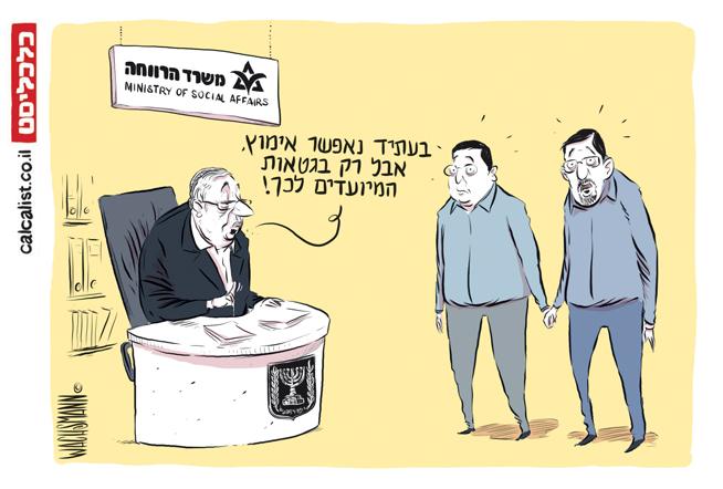 קריקטורה 20.7.17, איור: יונתן וקסמן