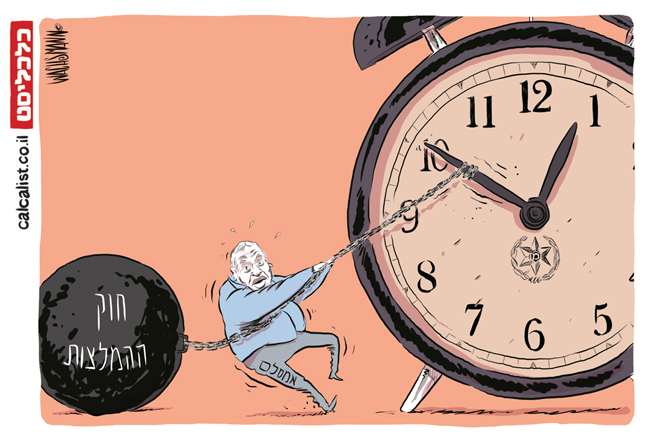 קריקטורה 16.11.17, איור: יונתן וקסמן