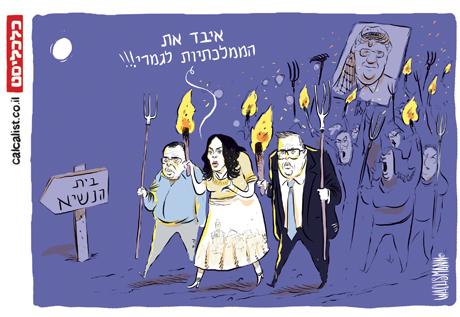 קריקטורה 21.11.17, איור: יונתן וקסמן