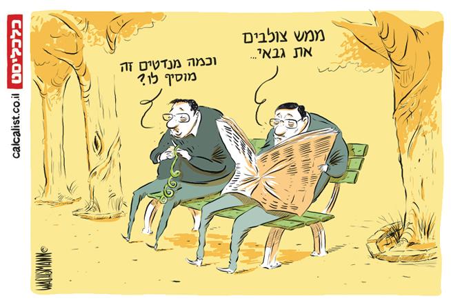 קריקטורה 22.11.17, איור: יונתן וקסמן