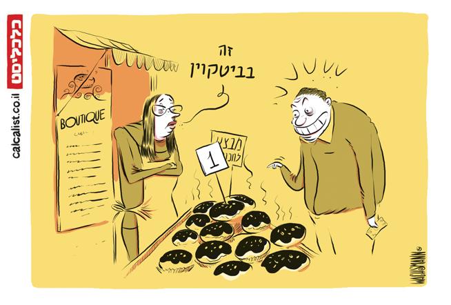 קריקטורה 17.12.17, איור: יונתן וקסמן