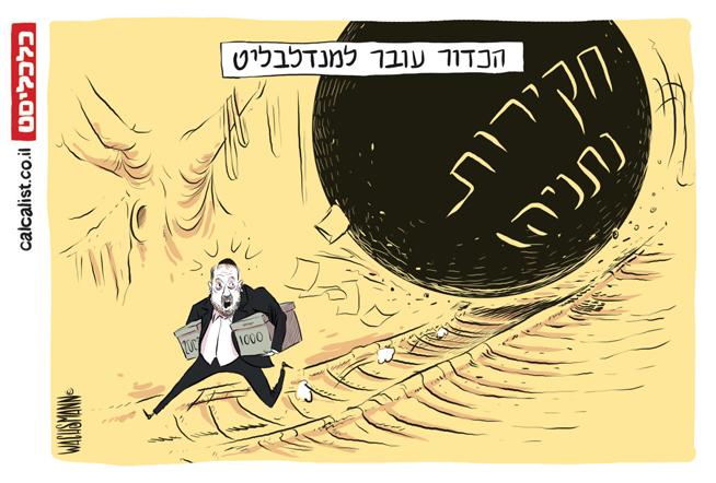 קריקטורה 15.2.18, איור: יונתן וקסמן