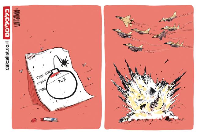 קריקטורה 22.3.18, איור: יונתן וקסמן