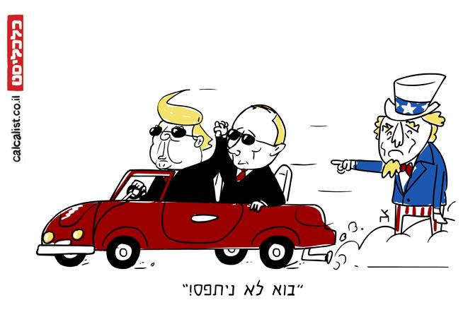 קריקטורה 18.7.18, איור: צח כהן