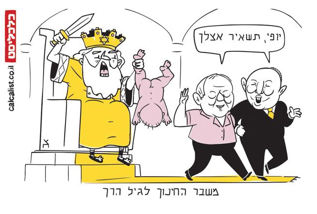 קריקטורה 17.9.18, איור: צח כהן