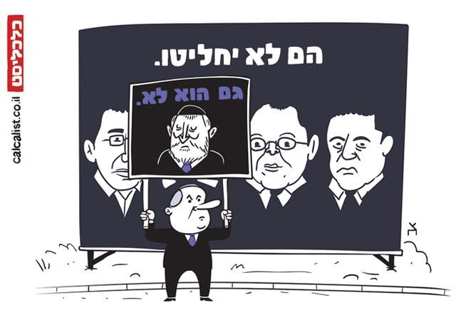 קריקטורה 21.1.19,   איור: צח כהן