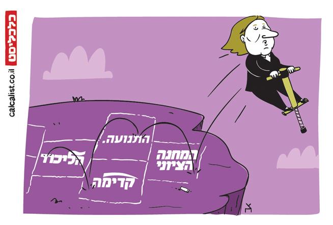 קריקטורה 20.2.19, איור: צח כהן