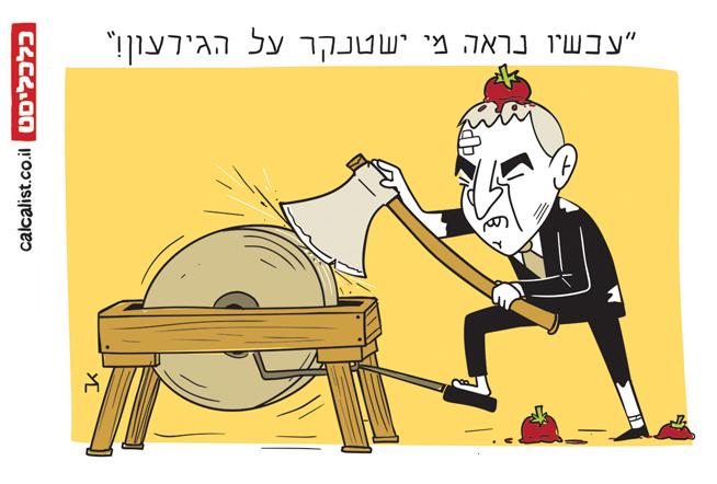 קריקטורה 22.4.19, איור: צח כהן