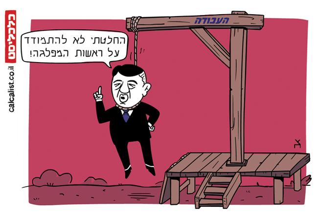קריקטורה 12.6.19, איור: צח כהן