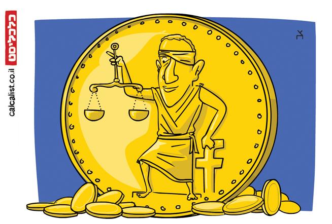 קריקטורה 20.6.19, איור: צח כהן