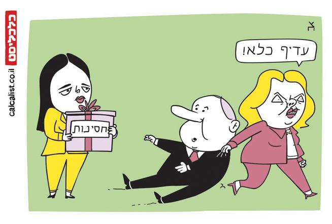 קריקטורה 21.8.19, איור: צח כהן