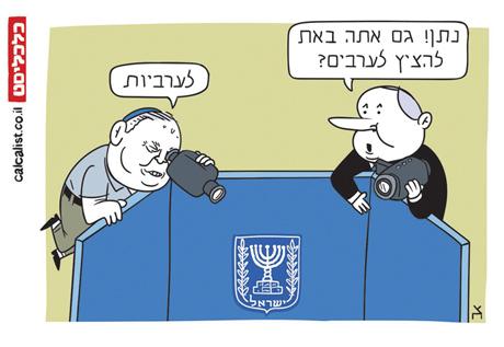 קריקטורה 9.9.19, איור: צח כהן
