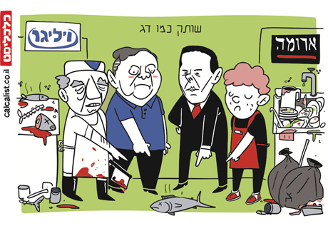 קריקטורה 17.10.19, איור: צח כהן