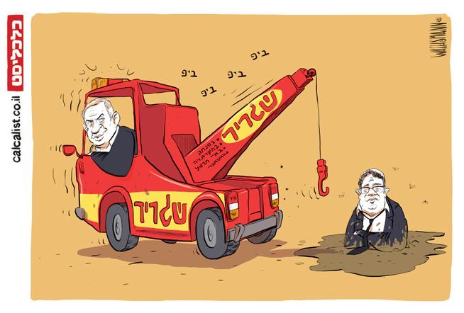 קריקטורה 22.1.20, איור: יונתן וקסמן