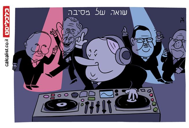 קריקטורה 23.1.20, איור: צח כהן