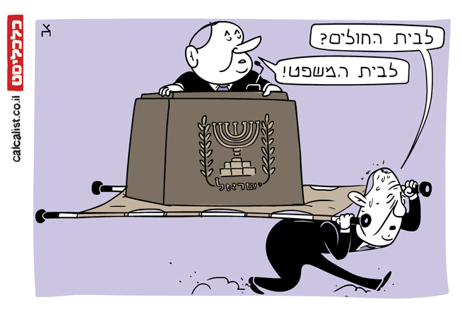 קריקטורה 26.5.20, איור: צח כהן