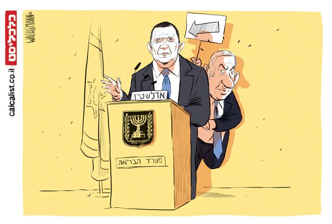 קריקטורה 9.7.20, איור: יונתן וקסמן