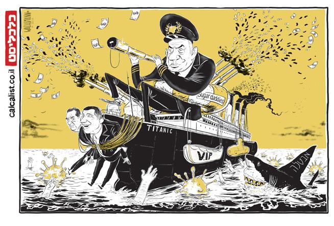 קריקטורה 12.7.20, איור: יונתן וקסמן