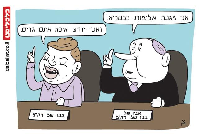 קריקטורה 4.8.20, איור: צח כהן