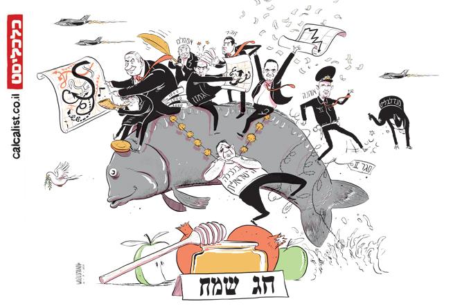 קריקטורה יומית 17.9.2020, איור: יונתן וקסמן