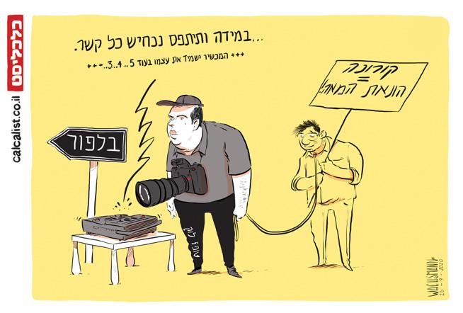 קריקטורה יומית 24.9.20, איור: יונתן וקסמן