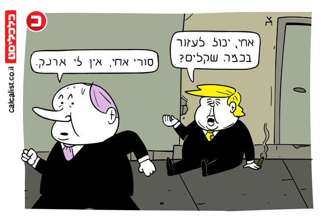 קריקטורה יומית 30.9.20, איור: צח כהן