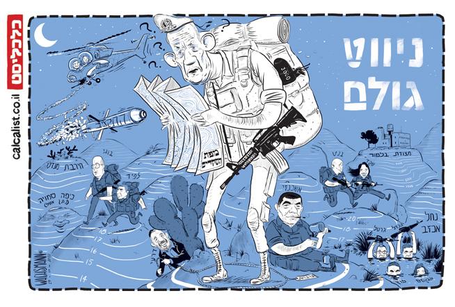 קריקטורה יומית 27.11.20, איור: יונתן וקסמן