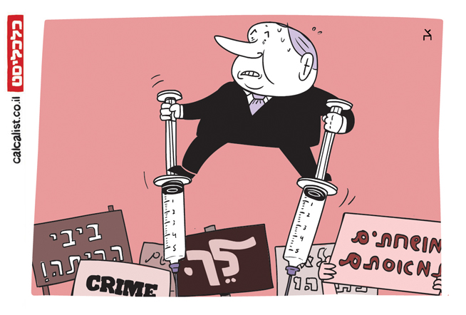 קריקטורה יומית 19.1.2021, איור: צח כהן