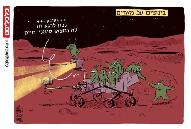 קריקטורה יומית 25.2.2021, איור: יונתן וקסמן