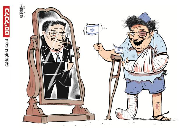 קריקטורה יומית 14.4.2021, איור: יונתן וקסמן